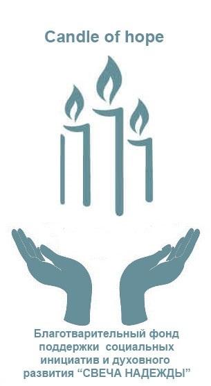 Фонд Свеча надежды